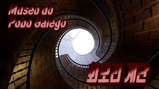 [Spain Vlog Ep. 02] 갈리시아 박물관 |…