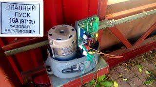 Плавный пуск мотора электродвигателя ворот