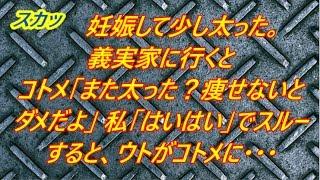 【関連動画】 スカッとする話!【報告者GJ!】ウトメ「連休中に飯作りに...