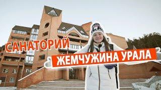 Санаторий Жемчужина Урала