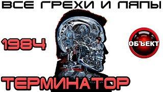 Все грехи и ляпы Терминатор 1984 [ОБЪЕКТ] киногрехи и киноляпы Terminator