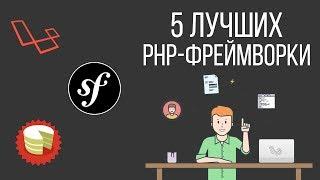 самые популярные PHP-фреймворки