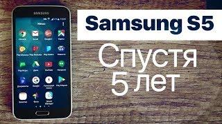 Samsung Galaxy S5 спустя 5 лет