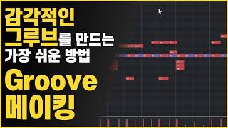 음악의 퀄리티를 올리는 가장 쉬운 방법 // Drum Groove 테크닉 // Groove Pack