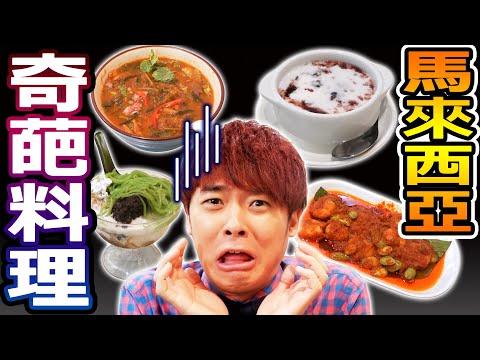 裡面有蟲子?日本人第一次體驗馬來西亞的奇葩料理!很母湯...