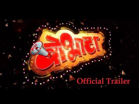 Zhalla Bobhata   New Marathi Film 2017 Zala Bobhata  Zhala Bobhata