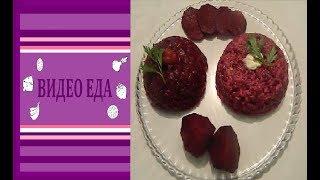 РЕЦЕПТ САЛАТА ИЗ СВЕКЛЫ.  Два простых рецепта  салата из свеклы. С томатной пастой или с майонезом.
