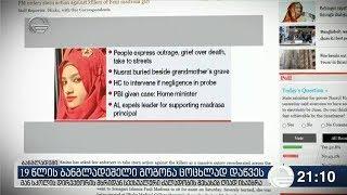 19 წლის ბანგლადეშელი გოგონა ცოცხლად დაწვეს