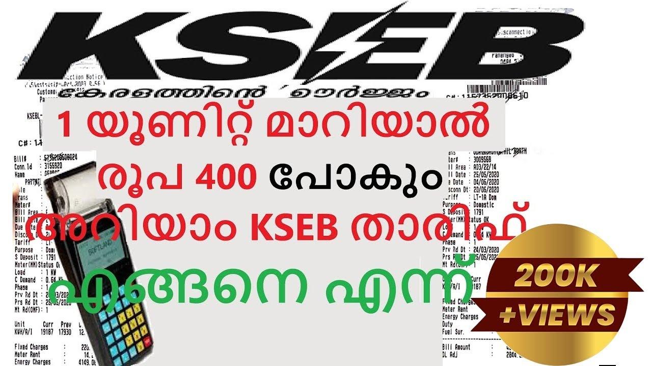 Download KSEB Tariff   How KSEB calculate energy bill   How tariff slab changes   Telescopic tariff   current