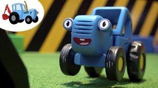 #ИГРА #ВПАРКЕ - Синий трактор PLAY для детей малышей - Строим гараж для погрузчика