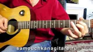 """Песня из фильма """"Заводила"""" - Тональность ( Еm ) Как играть на гитаре песню"""