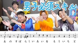 【合唱】主旋律を聴いて勘だけで「男声パート」を歌いきれ!