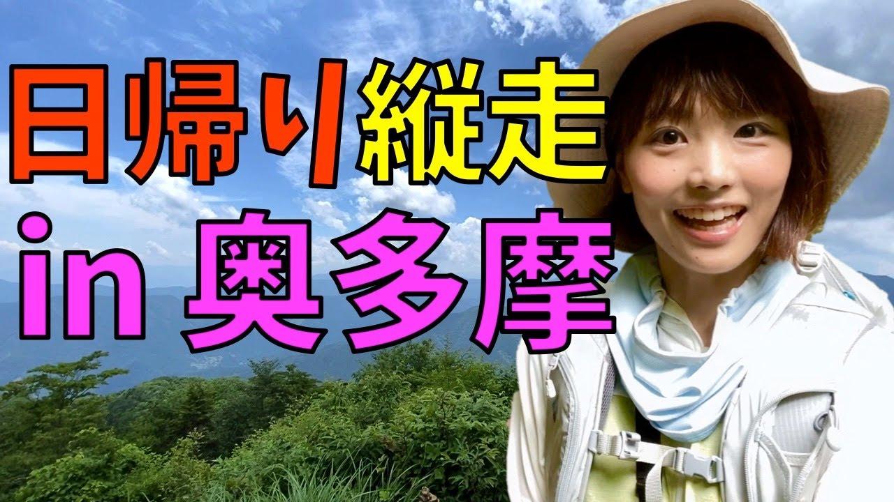 日記 かほ 元 ol 登山 by