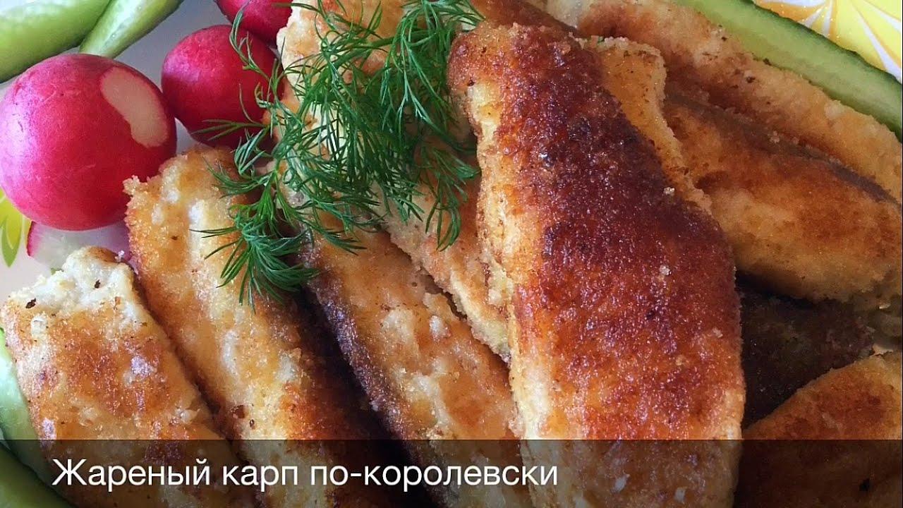 Жареная рыба карп на сковороде рецепт с фото