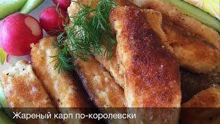 ЖАРЕНЫЙ КАРП ПО-КОРОЛЕВСКИ (Fried carp royally) или Как вкусно пожарить рыбу