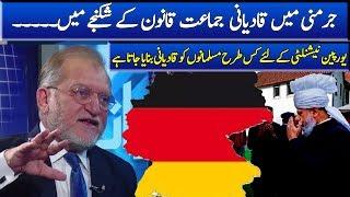 Qadiyani / Ahmedi Exposed by German Journalist | Harf E Raaz