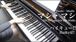 【 ハイキュー!! Haikyū!! 】 マシ・マシ Mashi・Mashi 【 Piano ピアノ 】
