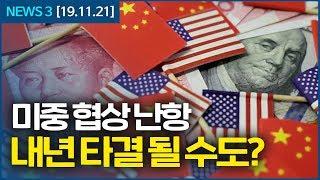 [뉴스3] 난항을 겪는 미중 무역 협상, 내년으로 미뤄…
