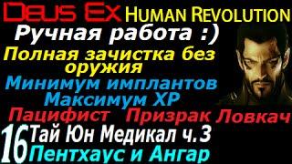 Без оружия и труповПолная зачистка ИДЕАЛЬНЫЙ СТЕЛС Максимум ХР и денегминимум имплантов Максная сложно