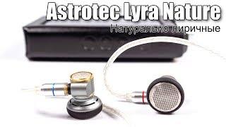 Обзор наушников Astrotec Lyra Nature