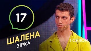 Шалена зірка. Сезон 1 – Выпуск 17 – 25.12.2019