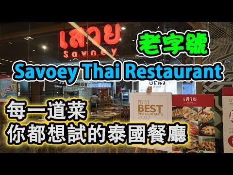 【泰國旅遊。曼谷】曼谷美食推薦 Savoey Thai Restaurant|好吃到爆表|老字號|泰國餐|泰國美食|餐廳推薦|eunicelicious TV