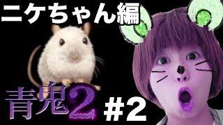 【青鬼2】ニケちゃん編なぜか小声で実況プレイ…!?Part2【ホラーゲーム】