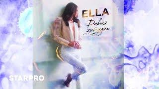 ELLA - Давай забудем