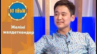"""Желіні желдеткендер - 51 шығарылым (51 выпуск) ток-шоу """"Өз ойым"""""""