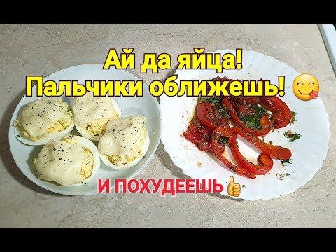 Яичная диета, день 11.  Фаршированные яйца и овощи гриль