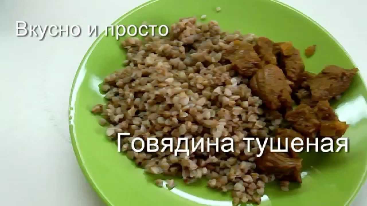 Вкусно и просто: Говядина тушеная. Пошаговый рецепт с видео.