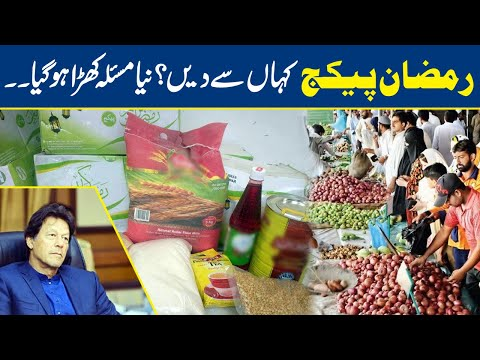 relief-in-ramazan-doubted-as-utility-stores-drown-in-debt