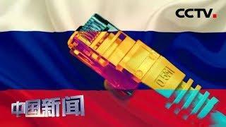[中国新闻] 俄美爆发网络战的危险增大 美国或对俄罗斯发动网络战 | CCTV中文国际