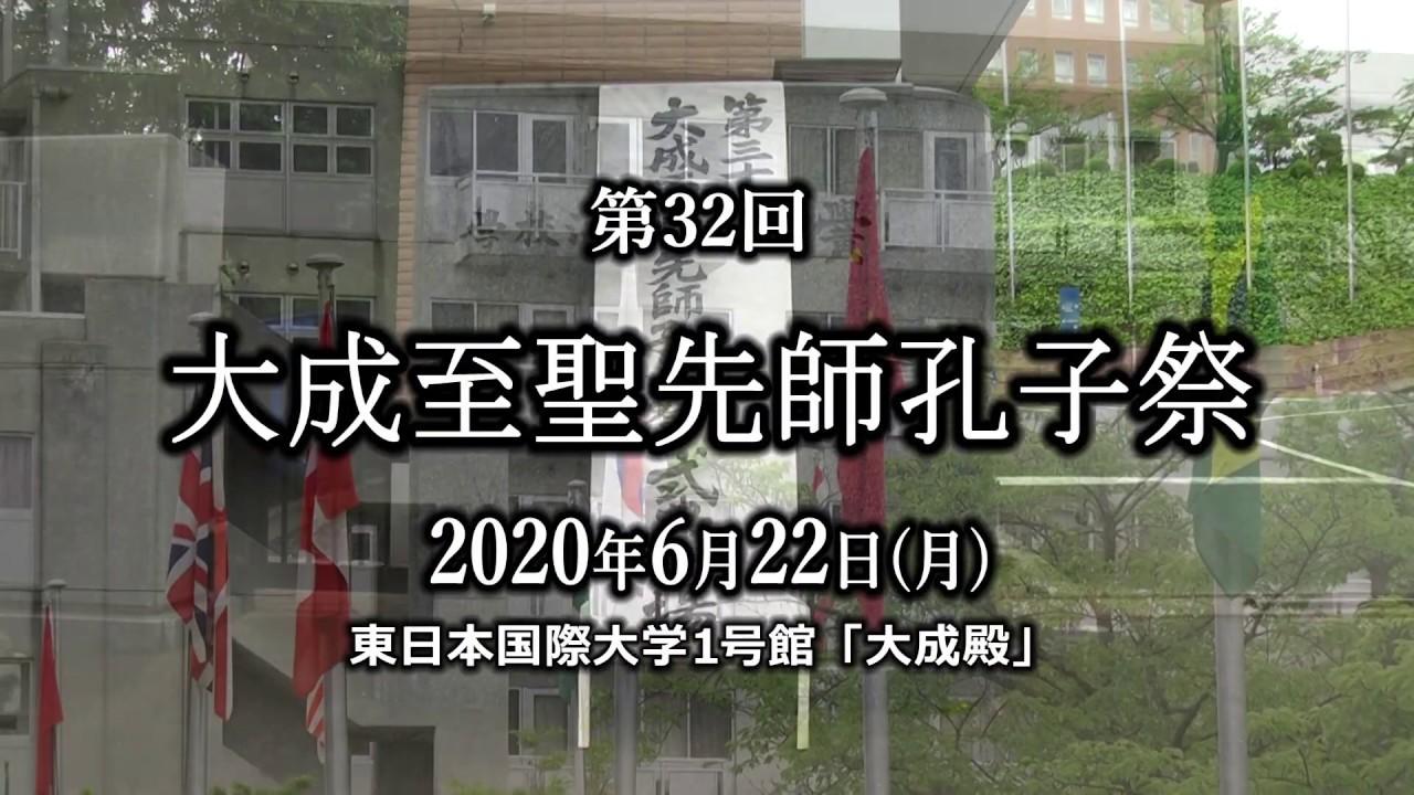 大学 東日本 国際