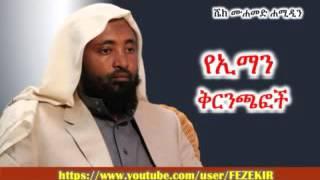 Ye Iman Kirinchafoch Part 2  - Sheikh Mohammed Hamidin