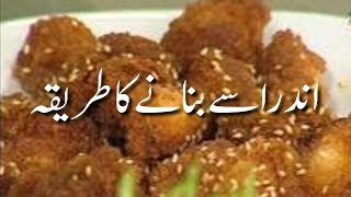 Andrasay Recipe in Urdu Pakistani Video اندراسے کی ترکیب How To Make Easy Andrasay Recipe At Home