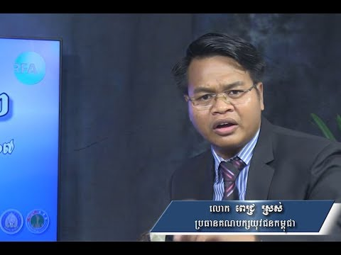 Interview With Cambodian Youth Party