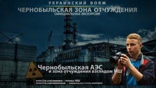 Сталк с МШ. Чернобыльская Зона Отчуждения.(15 авугста 2013 года я с официальной экскурсией посетил Чернобыльскую зону отчуждения. В этом видео: г. Чернобы..., 2013-09-24T16:47:35.000Z)