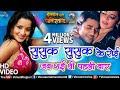 Pradeep Pandey ''Chintu'' & Monalisa का सबसे हिट VIDEO   Susuk Susuk Ke Royee Thi  New Bhojpuri Song