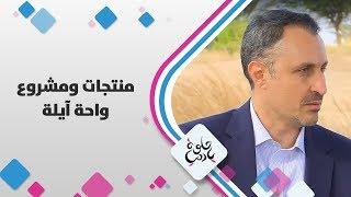حسين الصفدي - منتجات ومشروع واحة آيلة