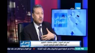 الرافعي :المناهج والامتحانات في مصرتعتمد علي الحفظ والتلقين ويجب ان تتغيرونعتمد اساليب البحث العلمي