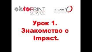 Урок 1. Знакомство с программой Impact.