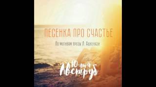 Скачать Песенка про счастье сл Ю Авструб по мотивам Людвика Ашкенази