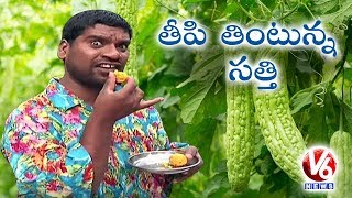Bithiri Sathi Irritates Savitri | Study Says Lovers Of Bitter Taste Might Be Psychopaths | Teenmaar