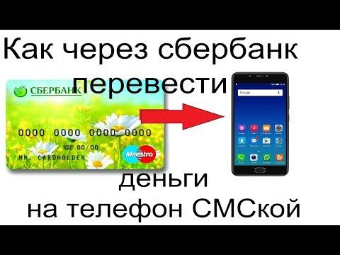 Как через сбербанк перевести деньги на телефон смс