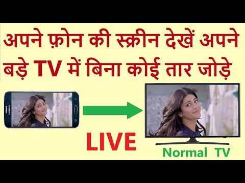How To Share Mobile Screen On TV | connect your Mobile Phone or Tablet to your TV Wirelessly | Hindi