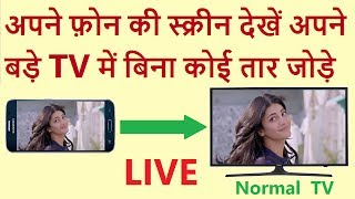 How To Share Mobile Screen On TV | connect your Mobile Phone or Tablet to your TV Wirelessly | Hindi thumbnail