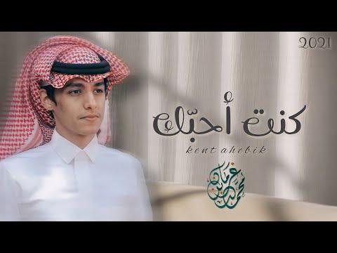 كنت احبك - محمد بن غرمان | ( حصرياً ) 2021 - Mohammed Bin Grman | محمد بن غرمان