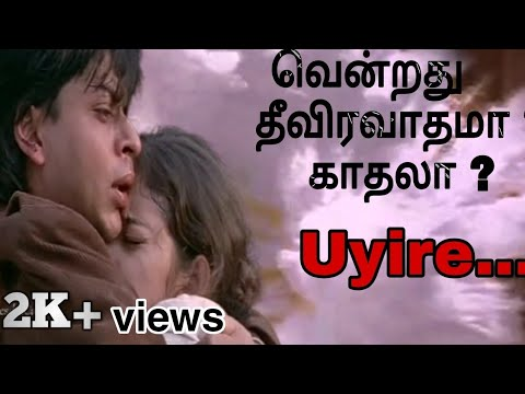 Download Uyire movie full story in tamil