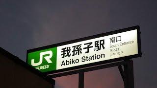 我孫子駅 一周/Abiko Station